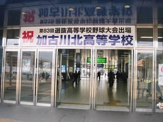 2011年02月24日_北高 JR加古川駅 北口.jpg