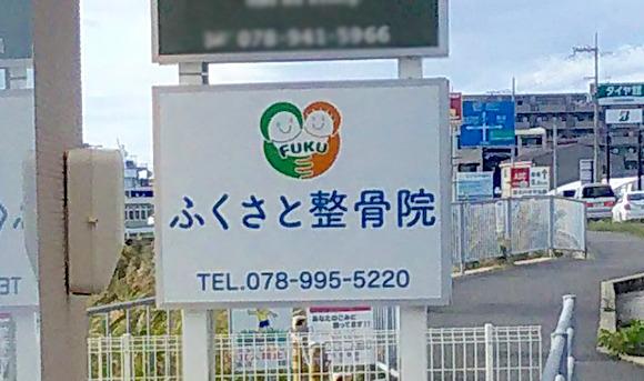 ふくさと整骨院(完成)3.JPG
