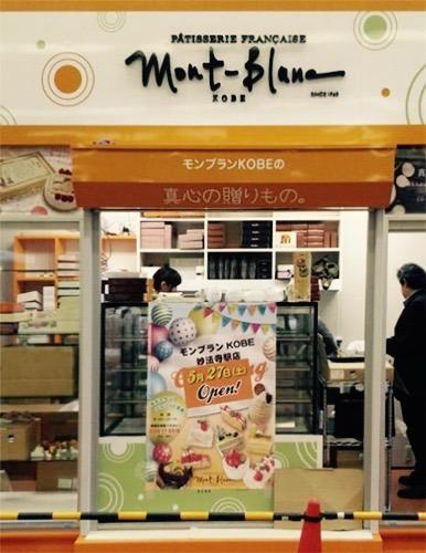 モンブラン妙法寺店5 (1).jpg
