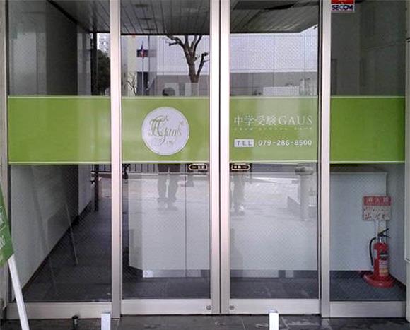 武蔵学院GAUS1.jpg